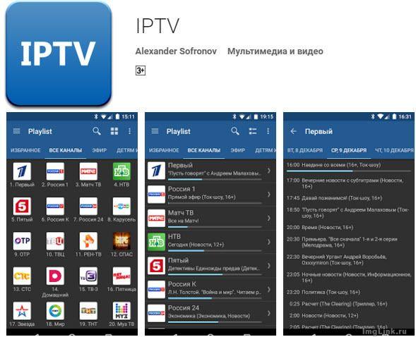 Для просмотра IPTV на Вашем телефоне или планшете необходимо скачать IPTV Player в Google Play.