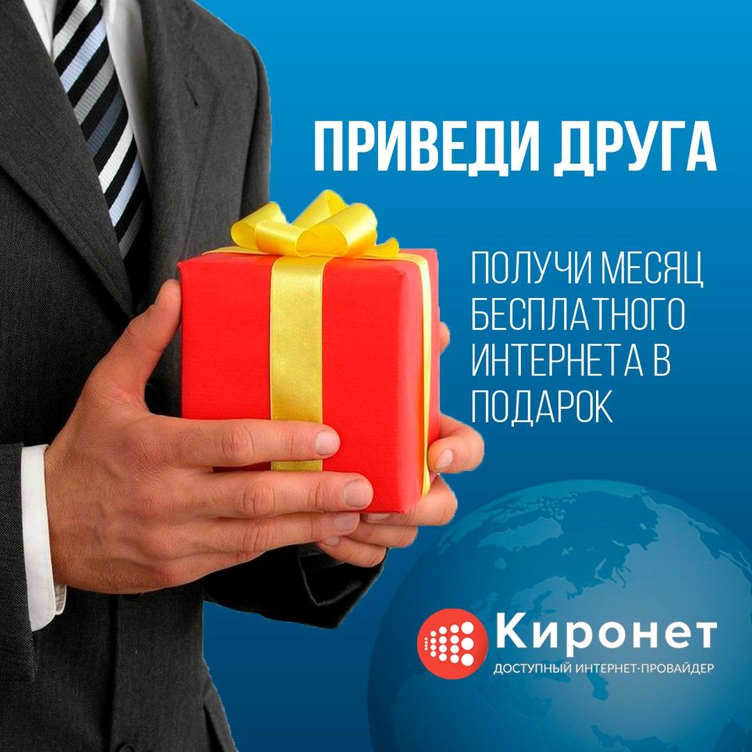 Бесплатные подарки - Халява бесплатно 14